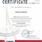 08-sertifikat-uchastnika